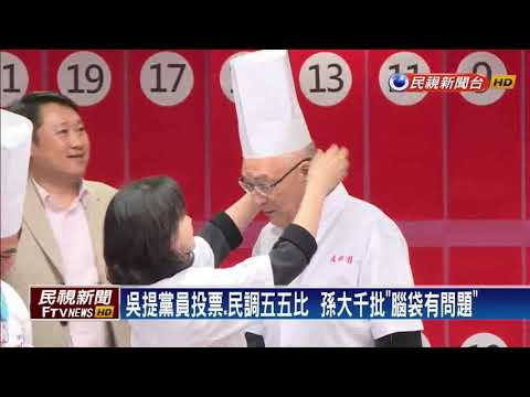 吳敦義再出招  總統初選黨員投票.民調五五比-民視新聞