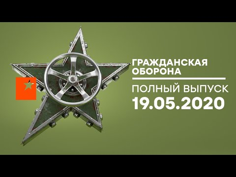Гражданская оборона – выпуск от 19.05.2020