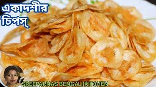 একাদশী খাবার-কাচ্ঁকলার চিপস্।Ekadashi Recipe Chips।Crispy chips recipe।How to make chips at home