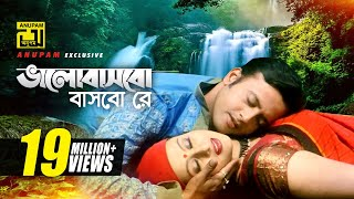 Bhalobasbo Basbore | ভালোবাসবো বাসবোরে বন্ধু | Riaz & Purnima | Hridoyer Kotha