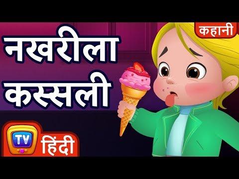नखरीला-कस्सली-(fussy-cussly)---chuchu-tv-hindi-kahaniya