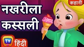 नखरीला कस्सली (Fussy Cussly) - ChuChu TV Hindi Kahaniya