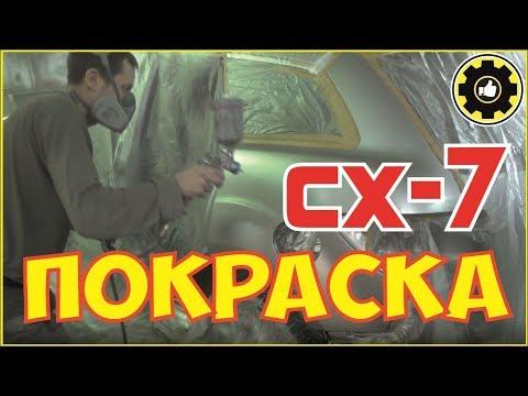 Кузовной ремонт. Mazda СХ-7. Покраска и Полировка. (#AvtoservisNikitin)