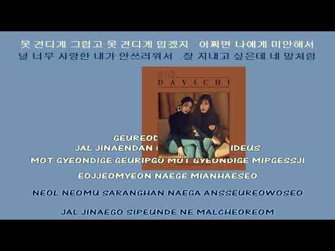 다비치 DAVICHI 너 없는 시간들 Days Without You (instrumental Official + Lyrics)
