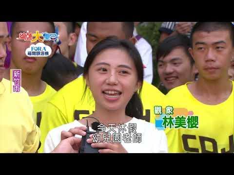 【福爾額溫機】綜藝大集合20181230 新竹市