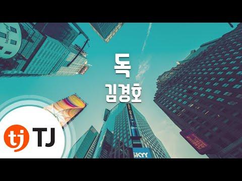 [TJ노래방] 독 - 김경호(Kim, Kyung-Ho) / TJ Karaoke