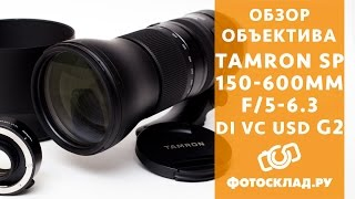 Tamron SP 150-600mm F/5-6.3 Di VC USD G2 обзор от Фотосклад.ру(Новая версия популярного объектива SP 150-600mm F5-6.3 Di VC USD G2. «G2» обозначает второе поколение, отражая несколько..., 2017-01-27T08:35:40.000Z)