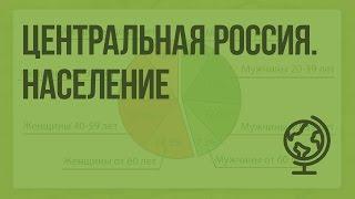 Центральная Россия. Население. Видеоурок по географии 9 класс