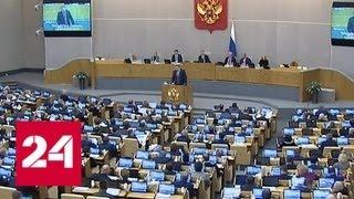 Госдума: в ПАСЕ не ехать, денег не платить - Россия 24