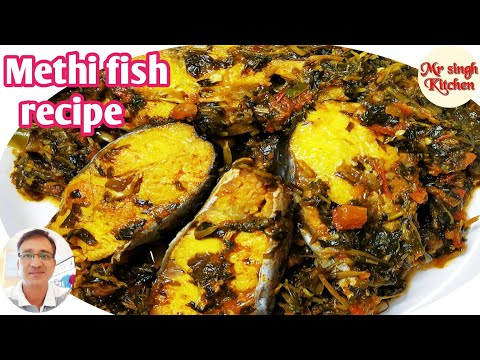 Methi Fish Curry Recipe, Masala Fish Curry Easy Recipe