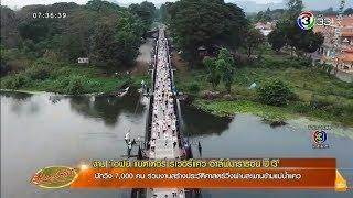 นักวิ่ง 7,000 คน ร่วมวิ่งผ่านสะพานข้ามแม่น้ำแคว งาน