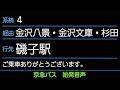 京急バス4系統追浜駅発磯子駅行 始発音声 の動画、YouTube動画。