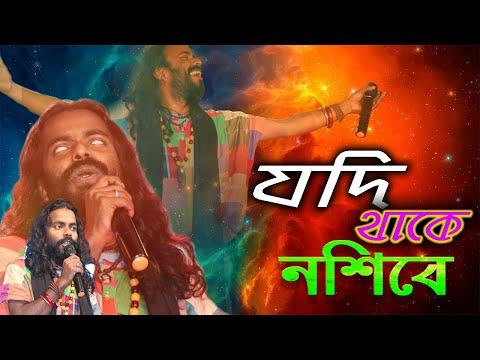 যদি থাকে নসিবে আপনি আপনি আসিবে II JODI THAKE NOSIBE || Basudev rajbanshi baul gaan
