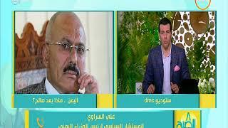 مستشار رئيس وزراء اليمن: نهاية صالح طبيعية لأفعاله التي صنعها