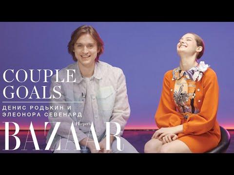 COUPLE GOALS: Денис Родькин и Элеонора Севенард