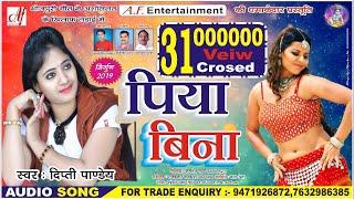 """Gambar cover Bhojpuri Nirgun स्टार गायिक  दीप्ती पांडेय का निर्गुण """"पिया बिना ओठ के लाली न भवे"""" Piya Bina Otha Ke"""