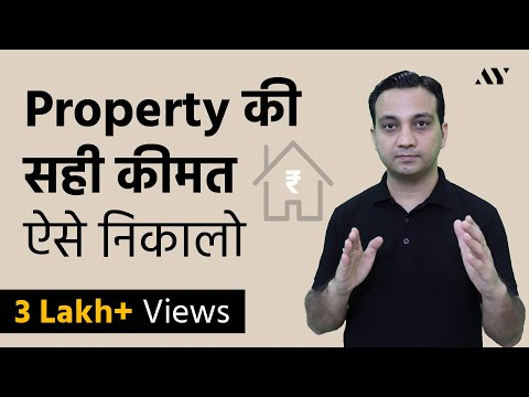 Property Valuation Method 1 - Fair Market Value (Hindi, India)