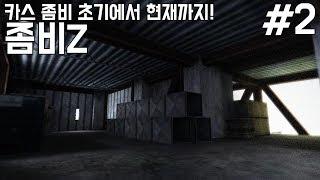 [카스온라인] 좀비Z : 카스 좀비 초기에서 현재까지 빠르게 경험해 볼수있는 모드2 2018년 9월 13일