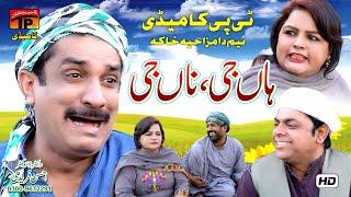 HA GE NA GE | Akram Nizami | TP Comedy
