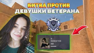 БИТВА ПРОТИВ ДЕВУШКИ ВЕТЕРАНА В STANDOFF 2