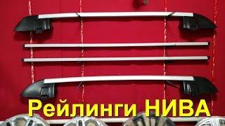 видео Рейлинги и поперечины Лада Нива 4х4