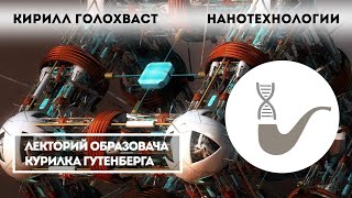 Кирилл Голохваст - Нанотехнологии