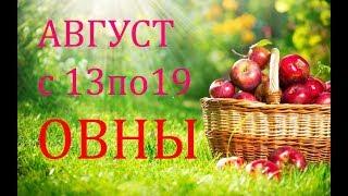 ОВНЫ. ГОРОСКОП на  НЕДЕЛЮ с 13 по 19 АВГУСТА 2018г.