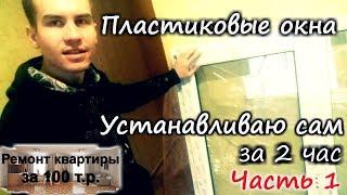 видео Пластиковые окна для домов 606 серии (хрущевка с широкими откосами), купить окна ПВХ с установкой, цены в Санкт-Петербурге