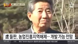 봉하 '노무현 들판' 사라질 위기