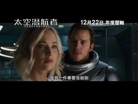 太空潛航者 (2D D-BOX 全景聲版)電影預告