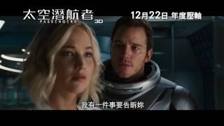 [電影預告]《太空潛航者》PASSENGERS 12月22日.年度壓軸