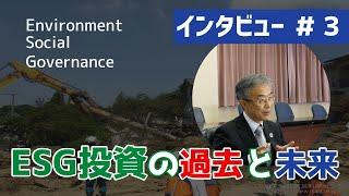【ESG投資】ESG投資の未来を知る!高崎経済大学・水口先生にインタビュー! #3