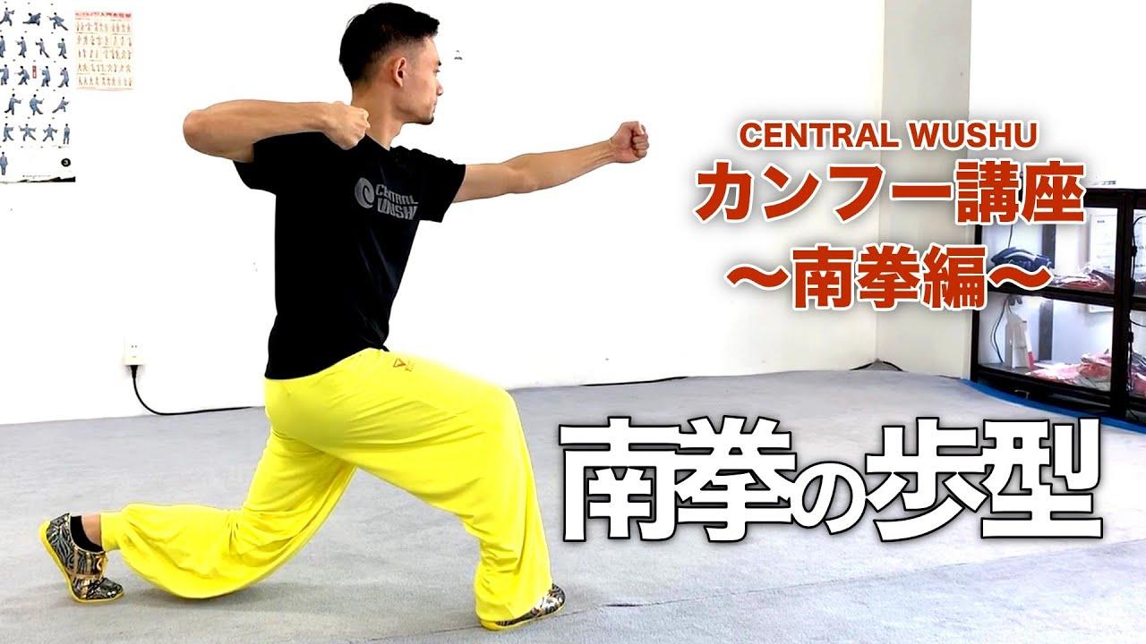 南拳の歩型 - カンフー講座〜南拳編〜 - YouTube