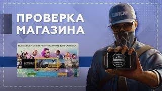 Проверка магазина 148 Worldfkeys Ru ТОП ИГРЫ ЗА 69 РУБЛЕЙ