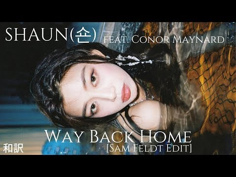【和訳】SHAUN - Way Back Home Ft. Conor Maynard [Sam Feldt Edit]
