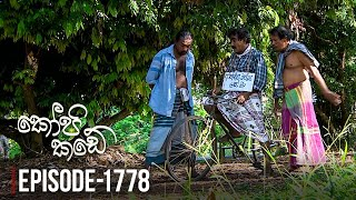 Kopi Kade | Episode 1778 - (2020-05-20) | ITN Thumbnail