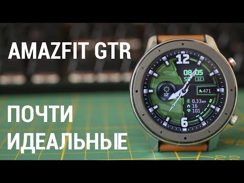Amazfit GTR - почти идеальные часы