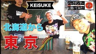 【 バックダンサーに聞いてみた 】全4回更新予定 第2回目のゲストKEiSUKE(ケイスケ) さん -- DANCERS WORKS -- 安室奈美恵、西野カナのファイナルツアー...