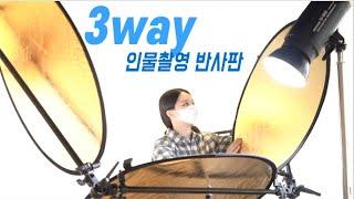 3way 인물촬영 반사판 / 호루스벤누 뷰티촬영 3면 …