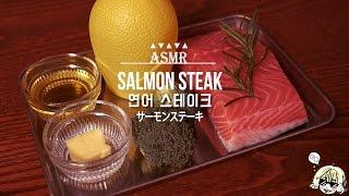 [ASMR] Salmon Steak 연어 스테이크 / サーモンステーキ /  껍질 망..ㅎㅎ / Real Sound
