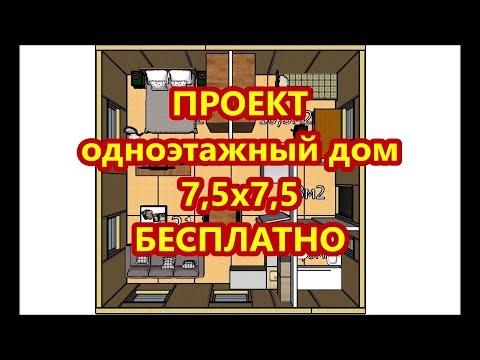 Дешево и сердито. Проект бюджетного сип дома 7,5х7,5 / Одноэтажный из сип панелей своими руками