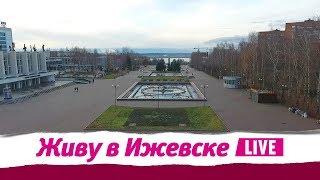 Живу в Ижевске 23.01.2018