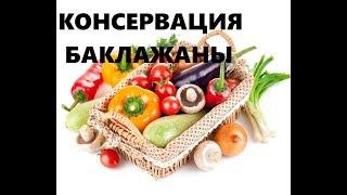 Баклажаны С Грибами И Овощами. Оригинально И Со Вкусом