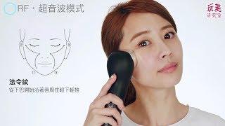 美顏黑科技  Panasonic Beauty PREMIUM RF美容器 EH-XR20 開箱 女人我最大
