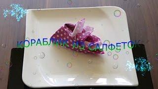 Как красиво сложить салфетки Кораблик из салфеток Servietten falten Lotos Blumen Origami Flower