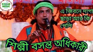 Basanta Adhikari / বিজয় সরকারের গান / শিল্পী বসন্ত অধিকারী
