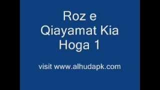 Dr.Farhat Hashmi-Roz e Qiayamat Kia Hoga 1