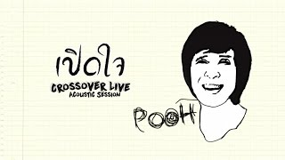 Crossover Live - เปิดใจ [Official Video]