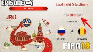 ЧЕМПИОНАТ МИРА 2018 ЗА СБОРНУЮ РОССИИ В FIFA 18 | 1/2 ФИНАЛА | WORLD CUP 2018 Russia
