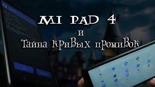 Что поставить на Mi Pad 4? Android Pie и другие прошивки.